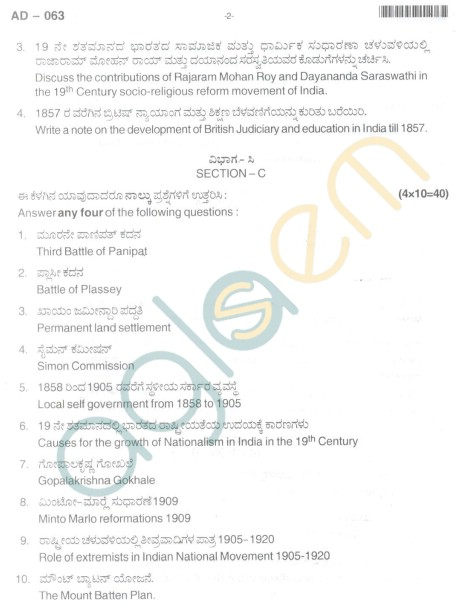 Bangalore University Question Paper Oct 2012: III Year B A