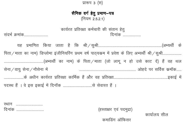 CG PPT 2014   Chhattisgarh Diploma Engineering Polytechnic Admissions   cgvyapam  Image