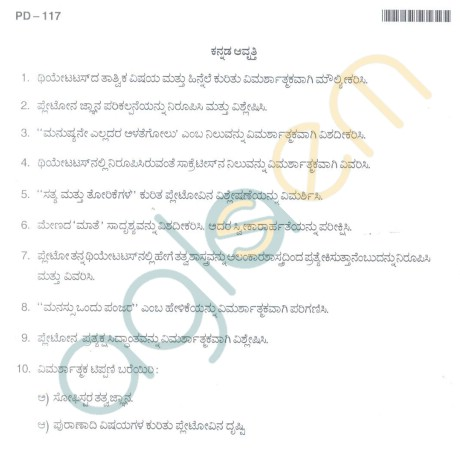 Bangalore University Question Paper Oct 2012: II Year M.A. -Degree Philosophy Paper X PLATOSTHEATATUS