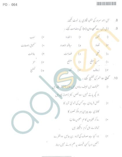 Bangalore University Question Paper Oct 2012:II Year M.A. - Degree Urdu Paper VI Literacy Critism Rhetoric and Prosody