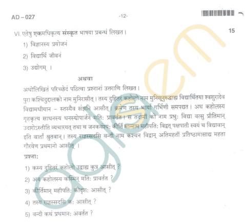Bangalore University Question Paper Oct 2012 II Year B.A. Examination - Sanskrit II (Prior 2009-10 Scheme)