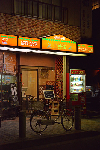 Restaurant 『MIYOSHI-YA』