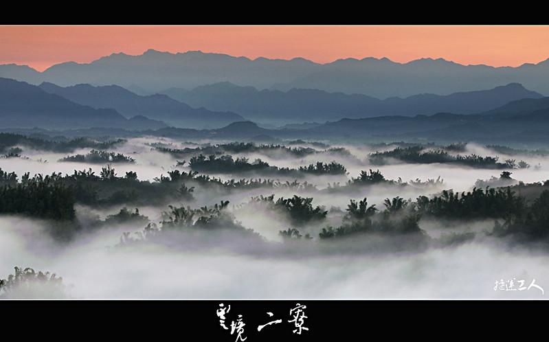 二寮雲境+雲潭螢光閃閃