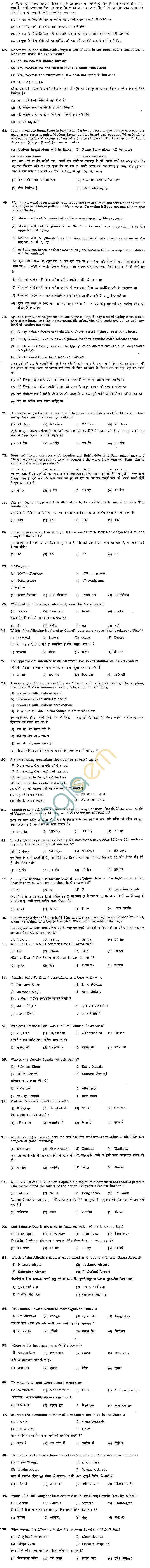 BHU UET 2012L.L.BQuestion Paper