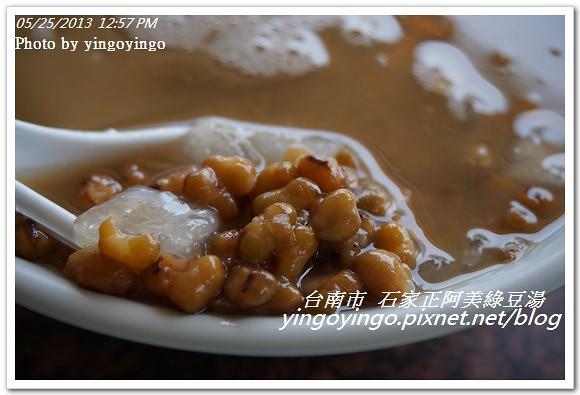台南市_石家正阿美綠豆湯20130525_DSC03830