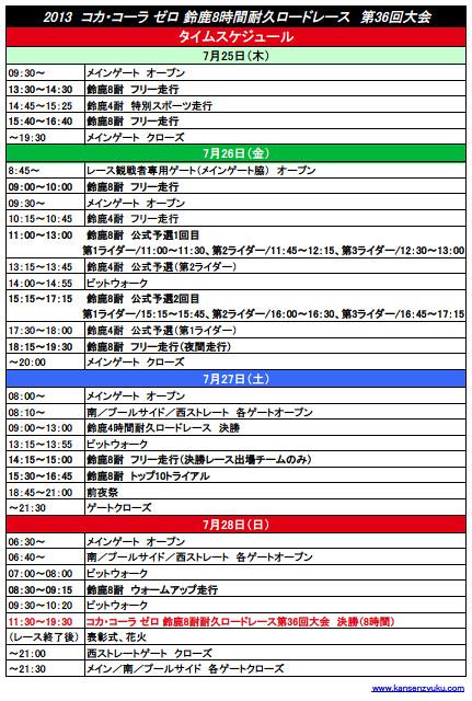 2013鈴鹿8耐タイムスケジュール