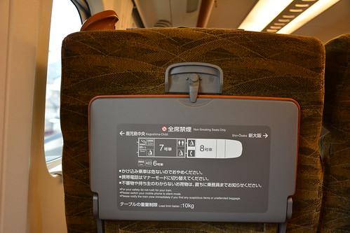 N700系S編成