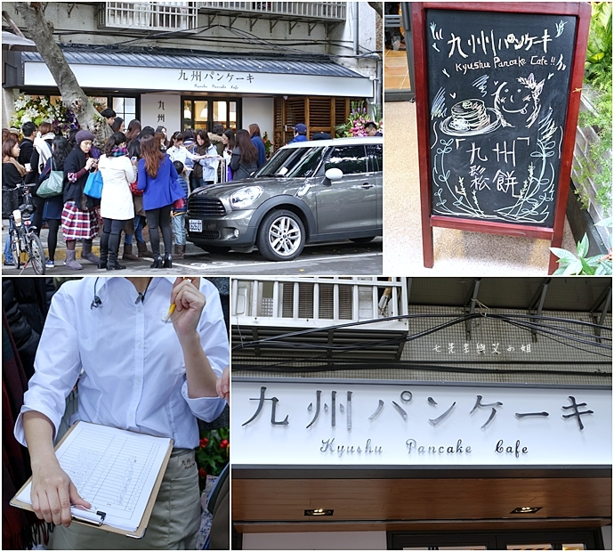 1 九州鬆餅 Kyushu Pancake cafe