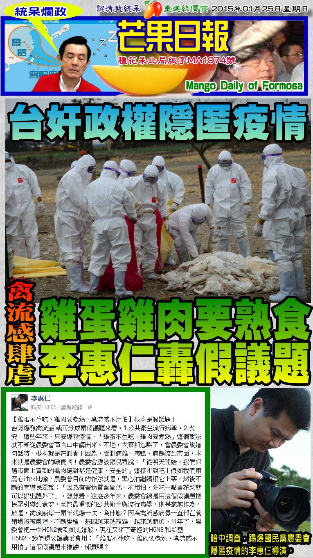 150125芒果日報--統呆爛政--雞蛋雞肉要熟食,李惠仁轟假議題