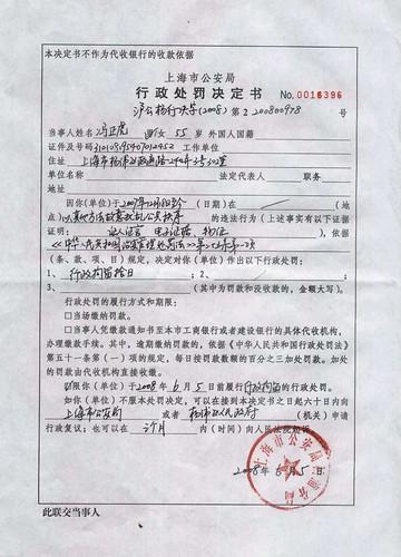 001-冯正虎-20080605