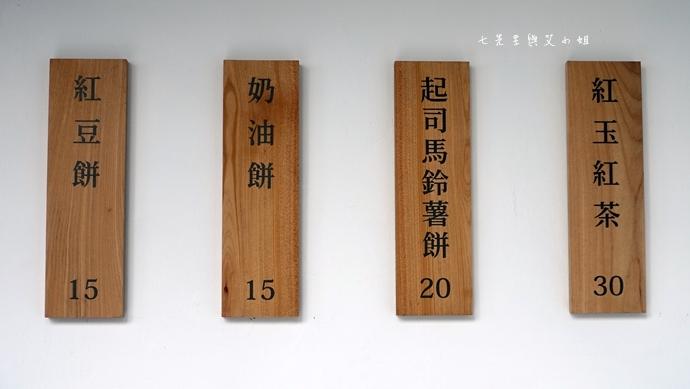3 台北松山民生社區有時後紅豆餅