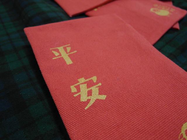 「平安」紅包袋@換日線「線。作」紅包袋與書袋子