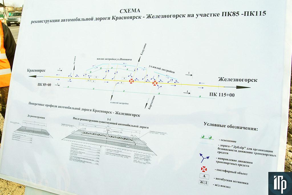 проект 4 этапа реконструкции трассы Красноярск-Железногорск