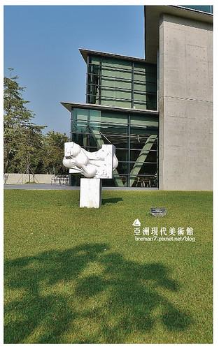 亞洲現代美術館-4