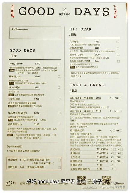 好好 good days 昇平店 台中 - 涼子是也 blog