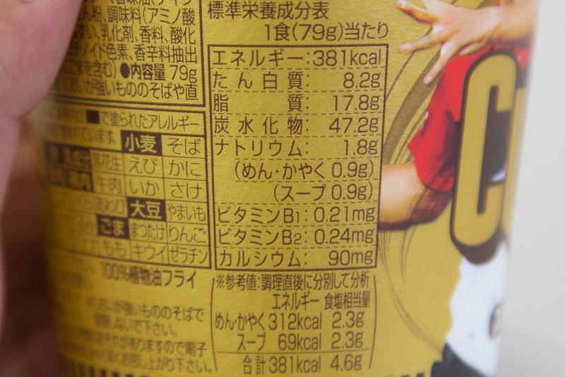 cupnoodle_nishikori-4