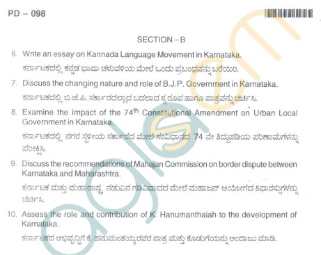 Bangalore University Question Paper Oct 2012:II Year M.A. - Degree Political Science Paper X(A) : Government and Politics in Karnataka