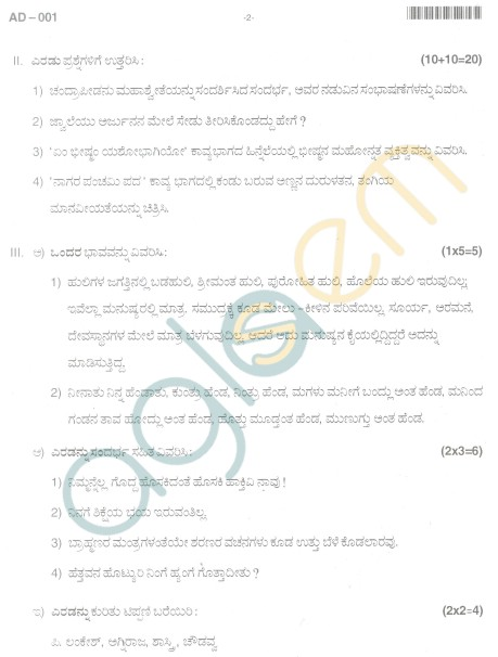 Bangalore University Question Paper Oct 2012 I Year B.A. Examination - Kannada (New Scheme)