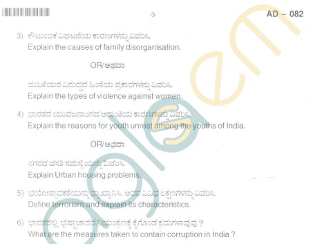 Bangalore University Question Paper Oct 2012:III Year B.A. Examination - Sociology III (1999-2000 & Onwards)