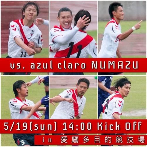 2013.05.19 東海リーグ第2節 vsアスルクラロ沼津