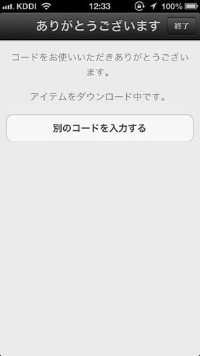 appstore_gifcode_promocode03