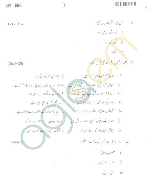 Bangalore University Question Paper Oct 2012 I Year B.A. Examination - Urdu (DCC)(2007 & Onwards Scheme)
