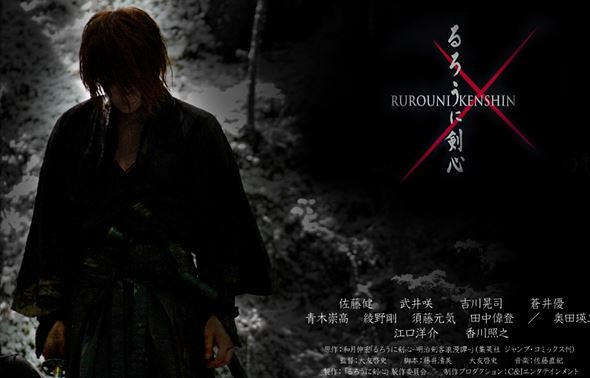 Samurai X เคนชิน ซามูไร X