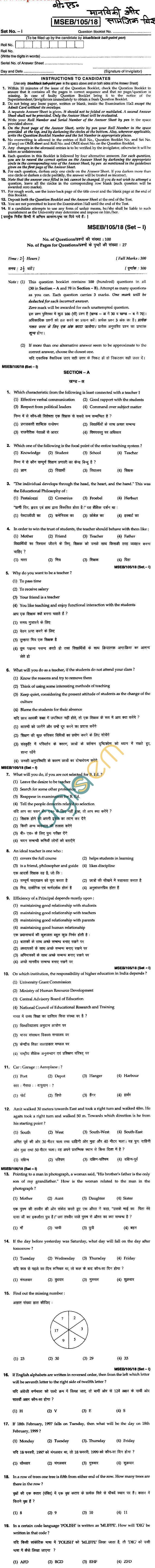BHU UET 2010 B.Ed. Humanity & Social Science_Set-1 Question Paper