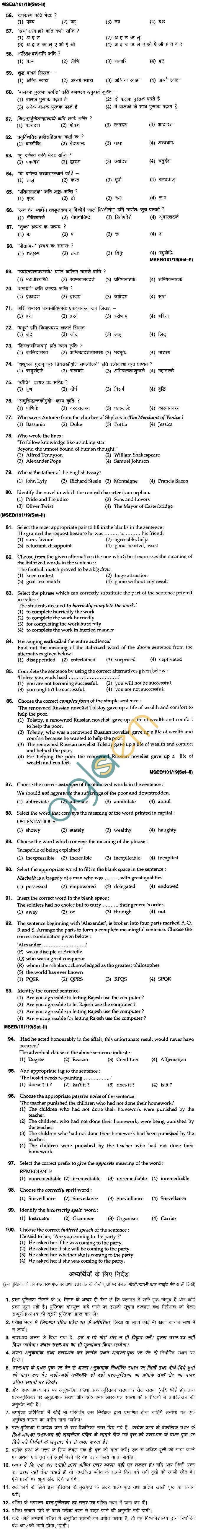 BHU UET 2010 B.Ed. Language-2 Question Paper