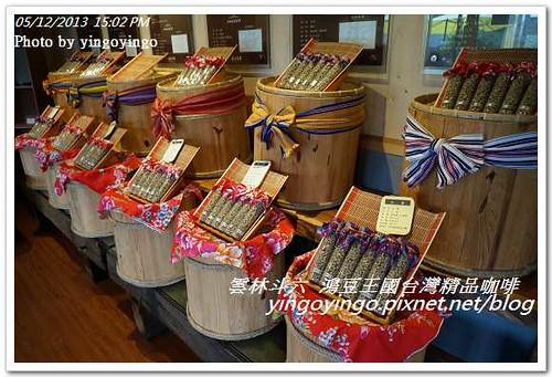 雲林斗六_鴻豆王國台灣精品咖啡20130512_DSC03627