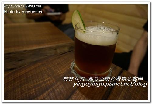 雲林斗六_鴻豆王國台灣精品咖啡20130512_DSC03606
