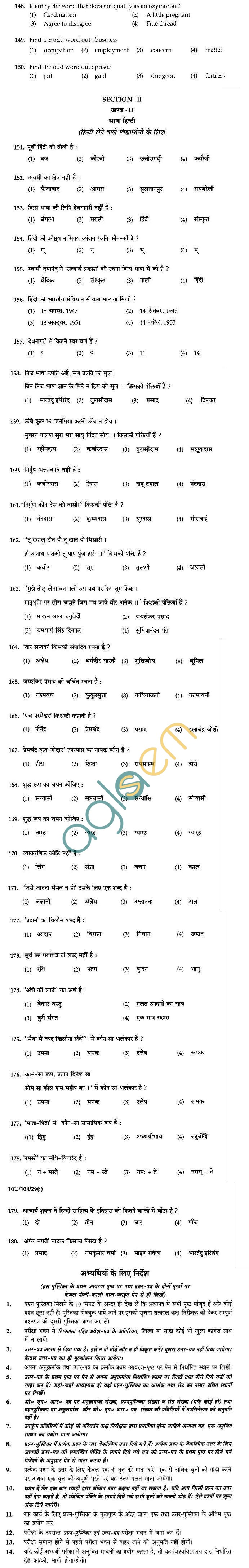 BHU UET 2010 B.A. Social Science Question Paper
