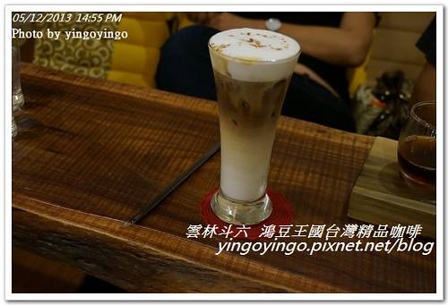 雲林斗六_鴻豆王國台灣精品咖啡20130512_DSC03616