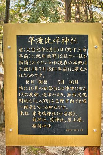 早瀧比咩神社 #3