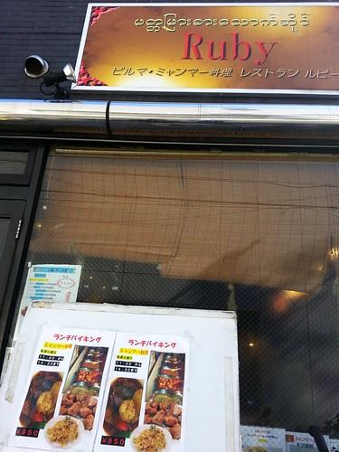 ビルマ料理店「ルビー」(高田馬場)