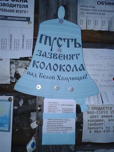 Объявление о сборе средств на колокола