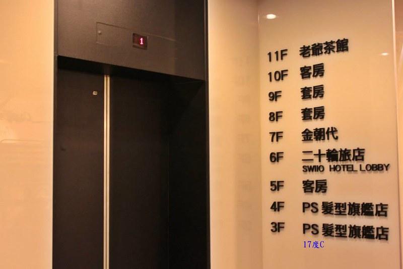 台北西門住宿推薦-20輪旅店-17度C-16