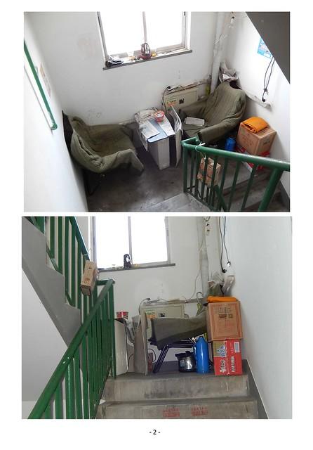 非法监禁崔福芳的的图片证据_页面_2