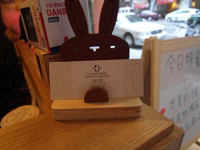 可愛的兔子名片座@樂樂小時光有機食材餐廳(附有親子遊戲區)