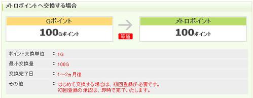 screenshot-www.gpoint.co.jp 2015-03-27 14-30-46