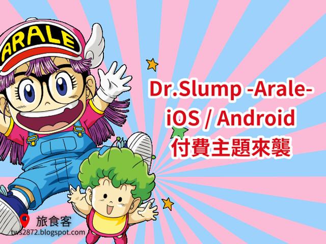 LINE 主題-Dr.Slump -Arale-