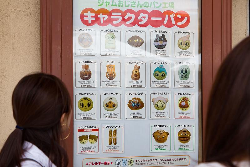Anpanman_museum_YOKOHAMA-11