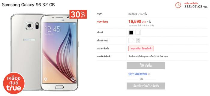 Samsung-S6