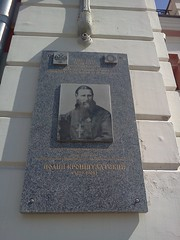 Photo of Stone plaque number 12558
