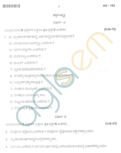 Bangalore University Question Paper Oct 2012:I Year B.Com. - Commerce Business Economics