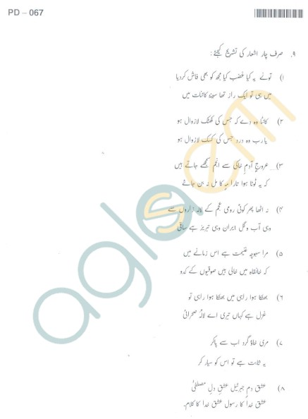 Bangalore University Question Paper Oct 2012:II Year M.A. - Degree Urdu Special Study of On Author @ Dr.Allama Iqbal