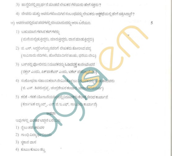 Bangalore University Question Paper November/December 2011 I Year B.B.M Examination - Kanada