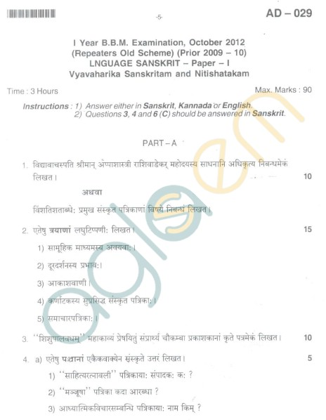 Bangalore University Question Paper Oct 2012 I Year BBM - Language Sanskrit Paper 1