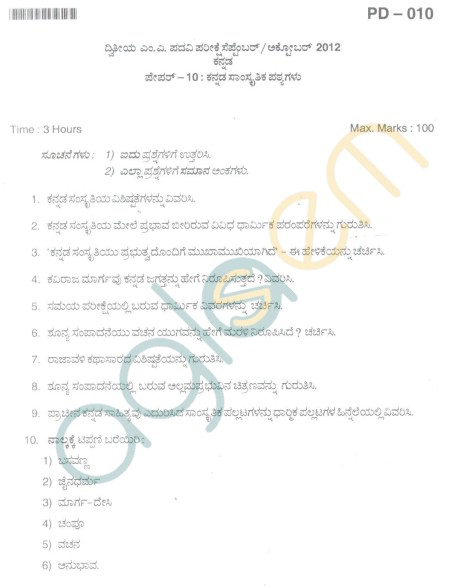 Bangalore University Question Paper Oct 2012: I Year M.A. - Kanada Paper X