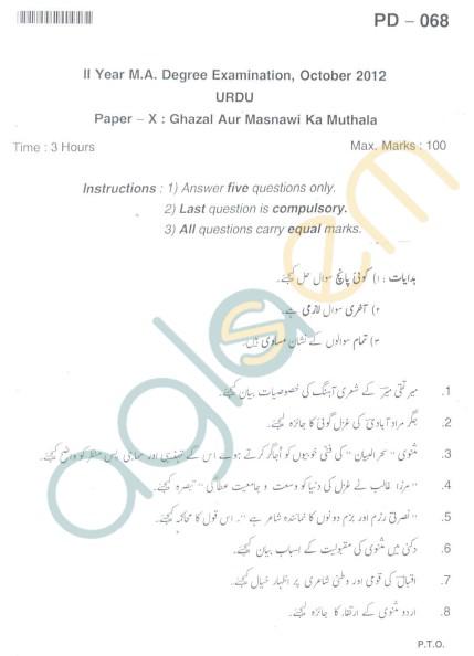 Bangalore University Question Paper Oct 2012:II Year M.A. - Degree Urdu Paper X : Ghazal Aur Masnawi Ka Muthala